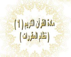 كتاب الطالب لمادة القران الكريم 1 مقررات 1441 هـ \ 2020 م