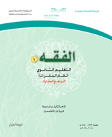 كتاب الطالب لمادة فقه 1 مقررات 1441 هـ \ 2020 م