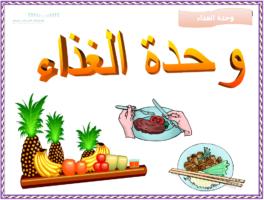 استمارة تحضير ركن التخطيط وحدة الغذاء رياض اطفال