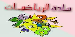 حل أسئلة درس حل المعادلات والمتباينات النسبية مادة الرياضيات 4 مقررات لعام 1441 هـ