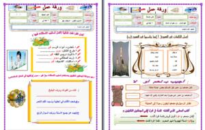 أوراق عمل درس همزتا الوصل وهمزةالقطع مادة لغتى للصف السادس الابتدائي الفصل الدراسي الأول 1441