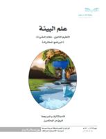 كتاب الطالب لمادة علم البيئة مقررات 1441 هـ \ 2020 م