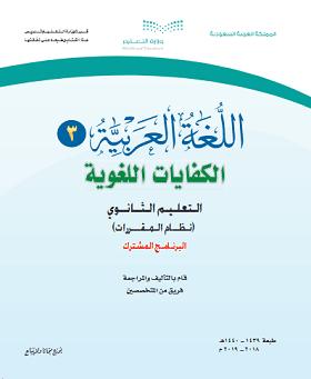 كتاب الطالب كفايات لغوية 3 pdf