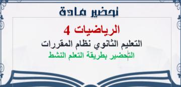 تحضير الوزارة درس تمثيل فضاء العينة مادة الرياضيات 4 مقررات لعام 1441 هـ