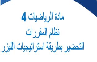 تحضير الوزارة درس الاحتمال باستعمال التباديل والتوافيق مادة الرياضيات 4 مقررات لعام 1441 هـ