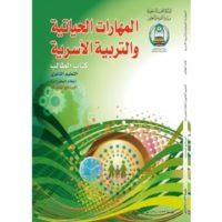 كتاب الطالب لمادة المهارت الحياتية والتربية الأسرية مقررات 1441 هـ \ 2020 م