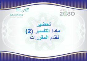 كتاب الطالب لمادة التفسير 2 مقررات 1441 هـ \ 2020 م