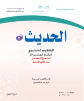 كتاب الطالب لمادة الحديث 2 مقررات 1441 هـ \ 2020 م