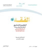 كتاب الطالب لمادة فقه 2 مقررات 1441 هـ \ 2020 م