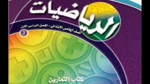 كتاب الطالب مادة رياضيات الصف الخامس الإبتدائى الفصل الدراسى الأول 1441 هـ/ 2020م