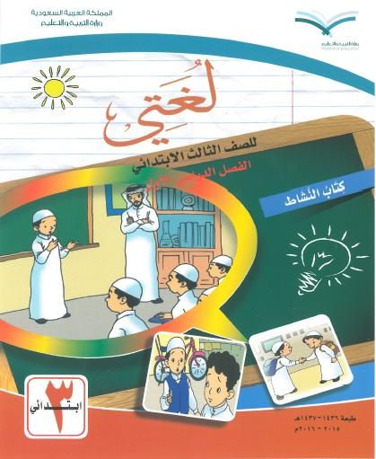 كتاب لغتي الصف الثالث ابتدائي الفصل الاول