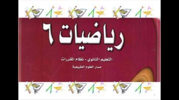 كتاب الطالب لمادة الرياضيات 6 مقررات 1441 هـ \ 2020 م
