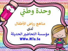 استمارة تحضير ركن الفن وحدة وطني رياض اطفال