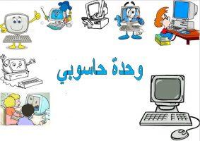 استمارة تحضير ركن القراءة والكتابة وحدة حاسوبي رياض اطفال