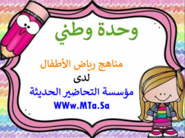 استمارة تحضير ركن القراءة والكتابة وحدة وطني رياض اطفال