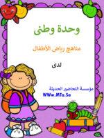 استمارة تحضير لركن التعبير الفني وحدة وطني رياض اطفال