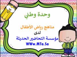 استمارة تحضير لركن اللعب الدرامي وحدة وطني رياض اطفال