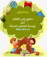 استمارة تحضير لركن المكتبة وحدة وطني رياض اطفال