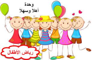 استمارة حلقة استقبال الاطفال وحدة اهلا وسهلا رياض اطفال