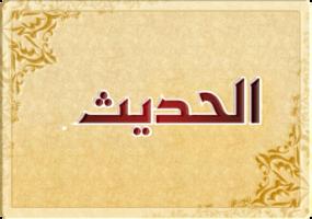 تحضير عين درس حسن الظن بالله مادة الحديث ثاني متوسط فصل دراسي أول 1441 هـ
