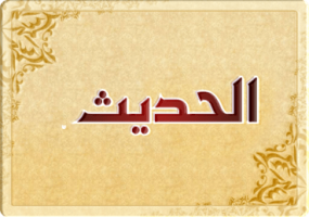 تحضير الوزارة درس حسن الظن بالله مادة الحديث ثاني متوسط فصل دراسي أول 1441 هـ