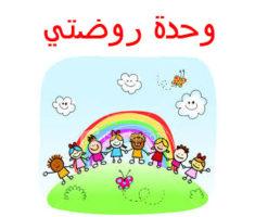تحضير بالاستراتيجيات وحدة روضتي رياض اطفال