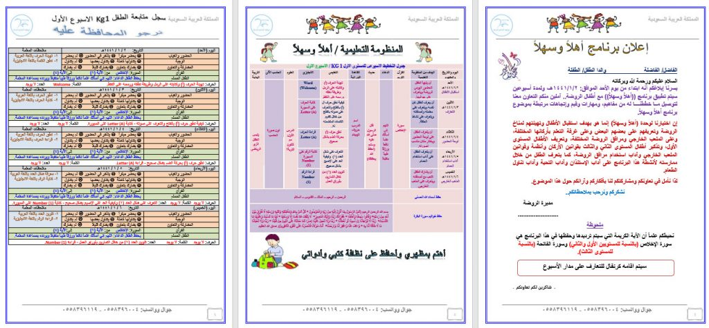 نوتة رياض الاطفال الفصل الدراسي الاول