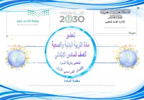 تحضير الوزارة درس المشاركة في منافسة مصغرةمادة تربية بدنية للصف السادس الابتدائي الفصل الدراسي الأول 1441