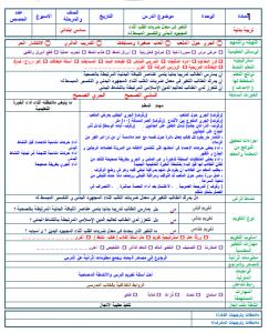 أوراق عمل درس الجري في منحنىمادة تربية بدنية للصف السادس الابتدائي الفصل الدراسي الأول 1441