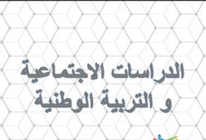 تحضير 1441ماده الدراسات الإجتماعية الفصل الدراسى الأول 1441 - 2020 م