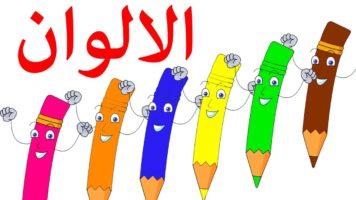 حلقة اللون الاصفر وحدة الالوان رياض اطفال