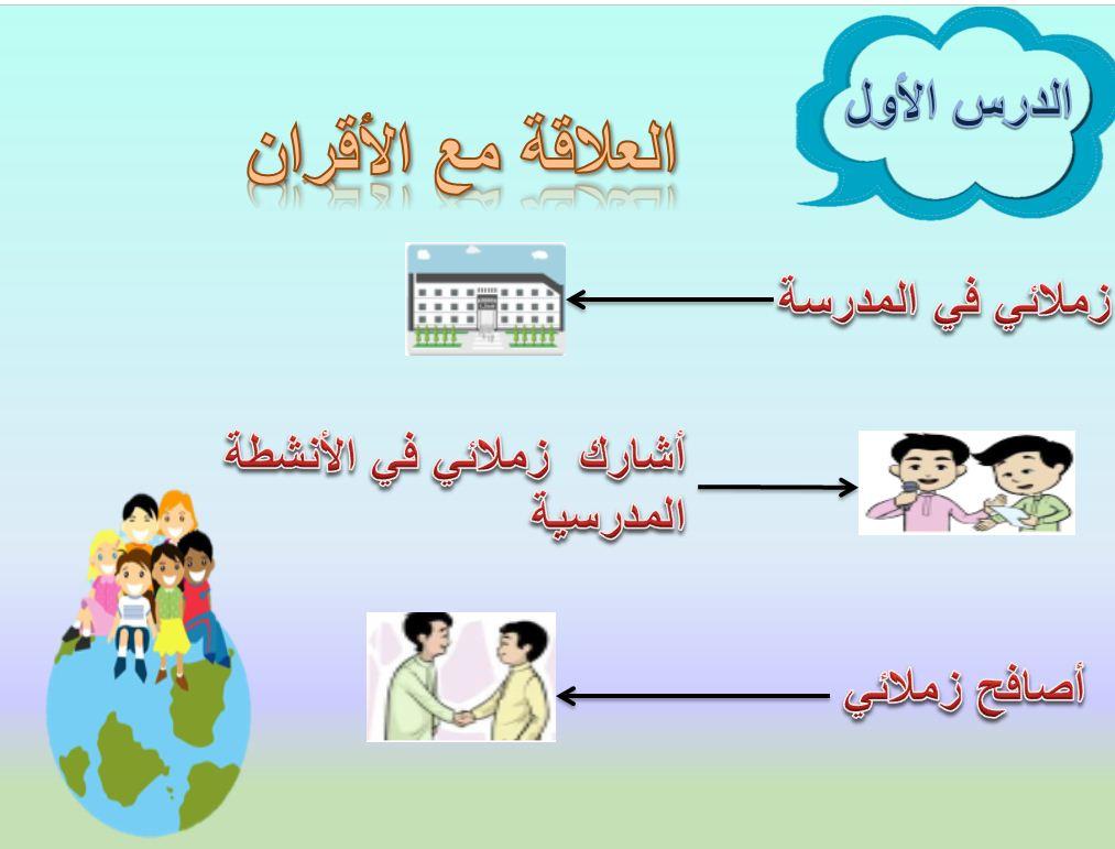 اجتماعيات 5 ب
