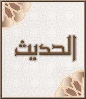 مهارات درس لم أتعلم سيرة النبي صلى الله عليه وسلم مادة الحديث الصفالرابع الابتدائي الفصل الدراسي الأول 1441
