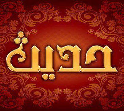 تحضير درس لم أتعلم سيرة النبي صلى الله عليه وسلم مادة الحديث الصفالرابع الابتدائي الفصل الدراسي الأول 1441
