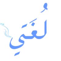 تحضيرعين نص الاستماع مادة لغتي الصف الثالث المتوسط الفصل الدراسي الاول 1441