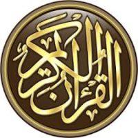 مهارات درس تلاوة سورة التوبة من 75 إلى 89 مادة قرآن 1 مقررات 1441 هـ