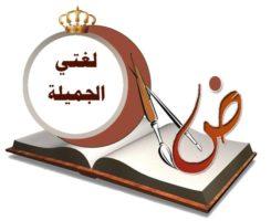 تحضير عين مادة لغتي ثالث ابتدائي الفصل الدراسي الثاني 1441