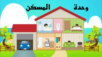 ركن التخطيط وحدة المسكن رياض اطفال