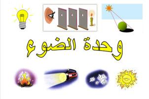 ركن القراءة والكتابة وحدة الضوء رياض اطفال