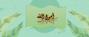 بوربوينت مادة الفقه ثاني ابتدائي الفصل الدراسي الثاني 1441 هـ