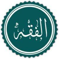 مهارات مادة الفقه ثاني ابتدائي الفصل الدراسي الثاني 1441 هـ