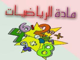 باوربوينت مادة الرياضيات 4 نظام مقررات 1441 هـ