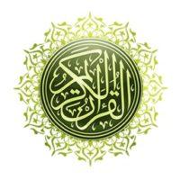 تحضير درس تلاوة سورة التوبة من 1 إلى 16 مادة قرآن 1 مقررات 1441 هـ
