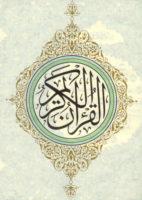 حل أسئلة درس تلاوة سورة التوبة من 1 إلى 16 مادة قرآن 1 مقررات 1441 هـ