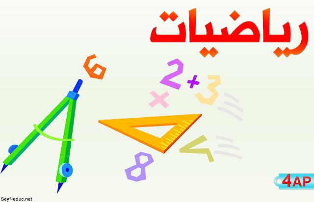 تحضير مادة الرياضيات للتربية الفكرية صف اول متوسط لعام 1441