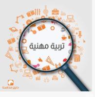 باور بوينت درس عالم العمل في المملكة العربية السعودية مادة التربية المهنية مقررات 1441 هـ