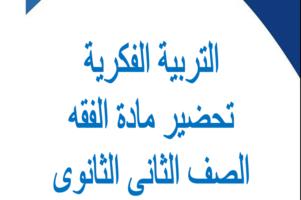 تحضير الوزارة مادة الفقه للتربية الفكرية الصف الثاني الثانوي لعام 1441