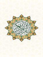ورق عمل درس تلاوة سورة التوبة من 28 إلى 37 مادة قرآن 1 مقررات 1441 هـ