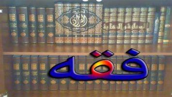 حل أسئلة درس أصحاب الفروض المقدرة مادة فقه 2 مقررات 1441 هـ