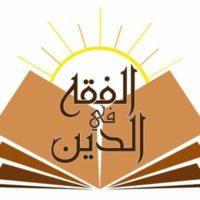 حل أسئلة درس الوارثون مادة فقه 2 مقررات 1441 هـ